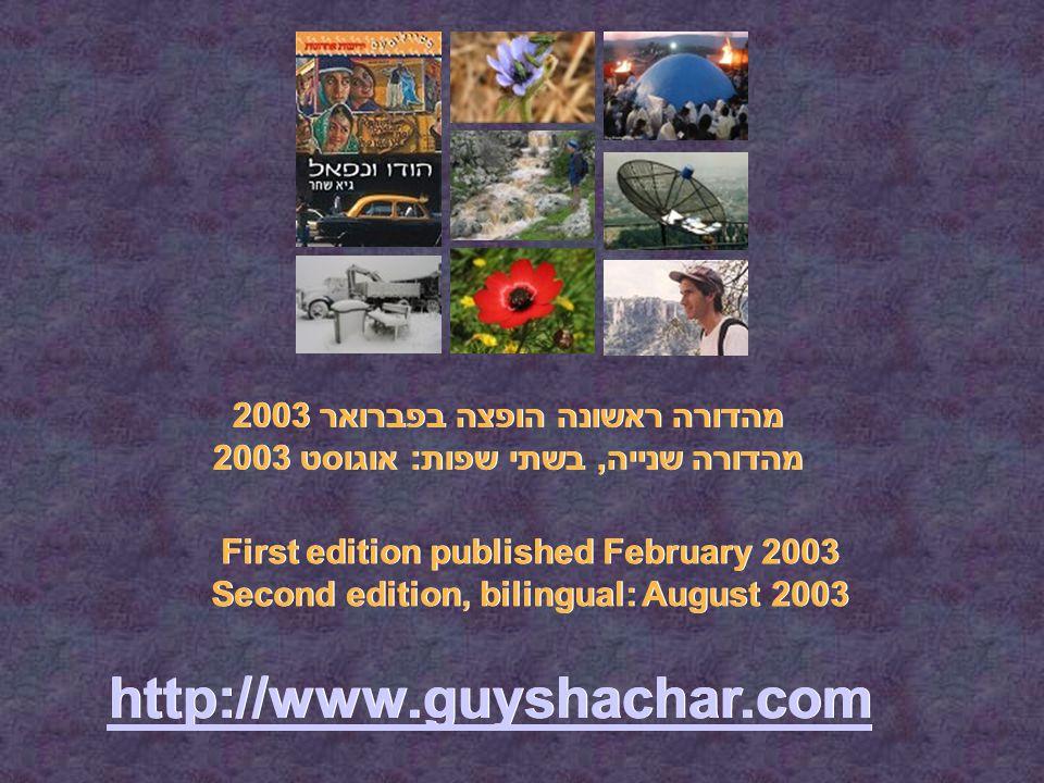 מהדורה ראשונה הופצה בפברואר 2003 מהדורה שנייה, בשתי שפות: אוגוסט 2003 http://www.guyshachar.com First edition published February 2003 Second edition, bilingual: August 2003