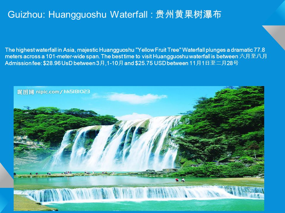 Guizhou: Huangguoshu Waterfall : 贵州黄果树瀑布 The highest waterfall in Asia, majestic Huangguoshu Yellow Fruit Tree Waterfall plunges a dramatic 77.8 meters across a 101-meter-wide span.