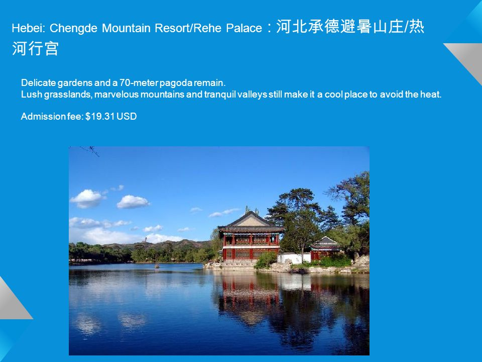 Hebei: Chengde Mountain Resort/Rehe Palace : 河北承德避暑山庄 / 热 河行宫 Delicate gardens and a 70-meter pagoda remain.