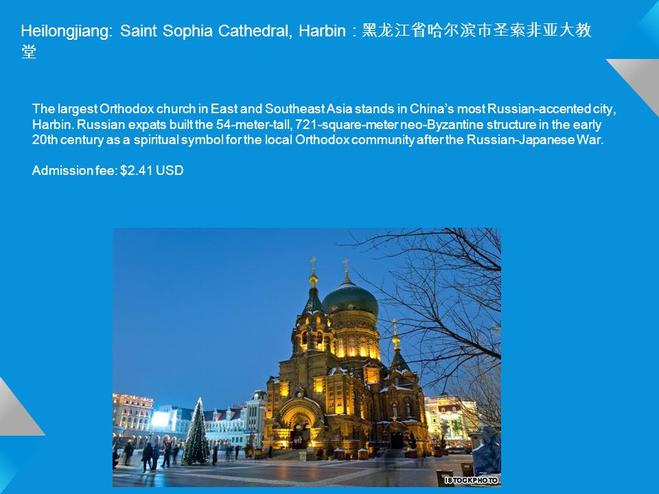 Heilongjiang: Saint Sophia Cathedral, Harbin : 黑龙江省哈尔滨市圣索非亚大教 堂 The largest Orthodox church in East and Southeast Asia stands in China's most Russian-accented city, Harbin.