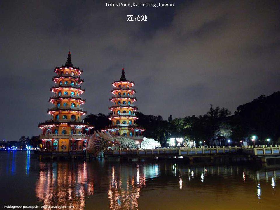 Chinese Pagode at Lotus Lake, Kaohsiung, Taiwan 莲花湖中的宝塔