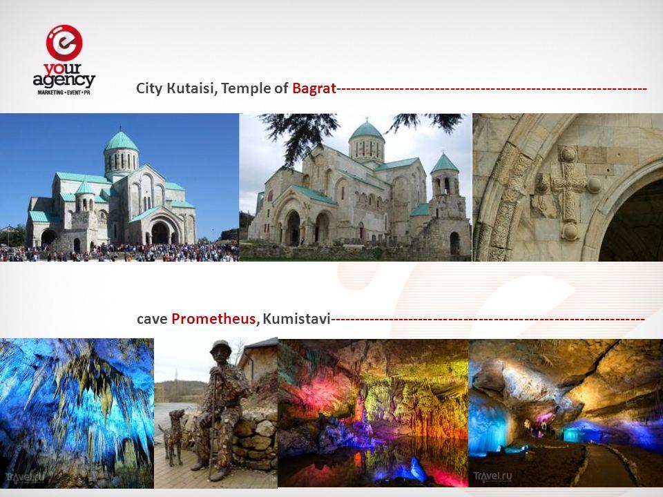 City Кutaisi, Temple of Bagrat-------------------------------------------------------------- cave Prometheus, Kumistavi---------------------------------------------------------------