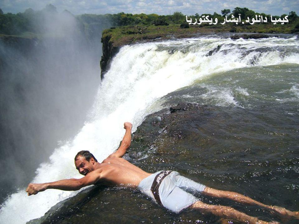 كيميا دانلود.آبشار ويكتوريا