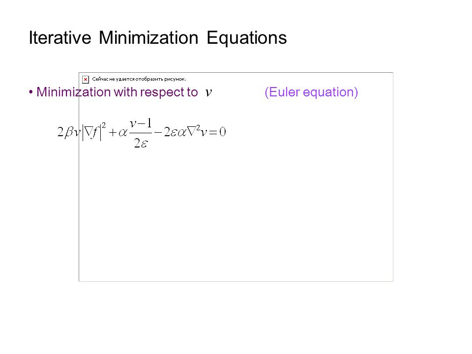 Iterative Minimization Equations Minimization with respect to v (Euler equation)
