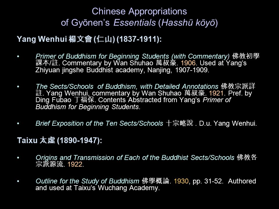Chinese Appropriations of Gyōnen's Essentials (Hasshū kōyō) Yang Wenhui 楊文會 ( 仁山 ) (1837-1911): Primer of Buddhism for Beginning Students (with Commentary) 佛教初學 課本 / 註.