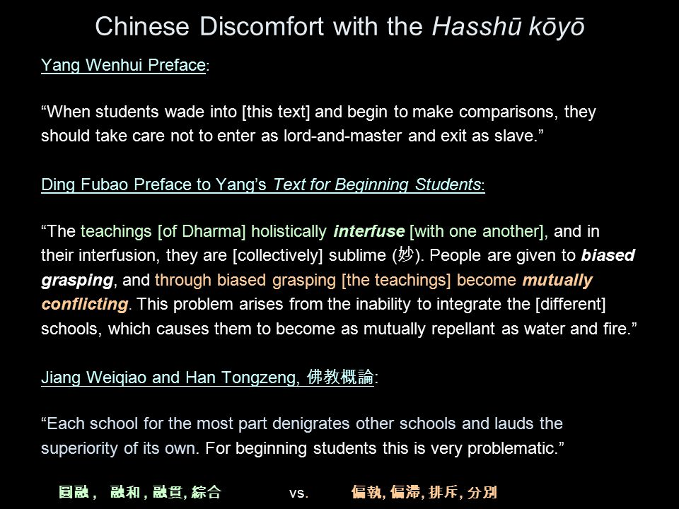 Chinese Discomfort with the Hasshū kōyō Yang Wenhui Preface : When students wade into [this text] and begin to make comparisons, they should take care not to enter as lord-and-master and exit as slave. Ding Fubao Preface to Yang's Text for Beginning Students : The teachings [of Dharma] holistically interfuse [with one another], and in their interfusion, they are [collectively] sublime ( 妙 ).