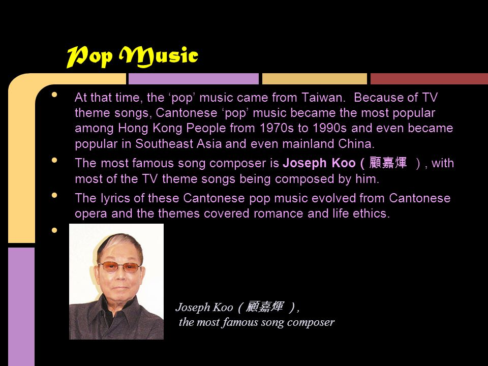 At that time, the 'pop' music came from Taiwan.