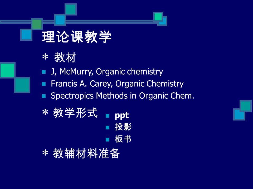 理论课教学  教材  教学形式  教辅材料准备 J, McMurry, Organic chemistry Francis A.
