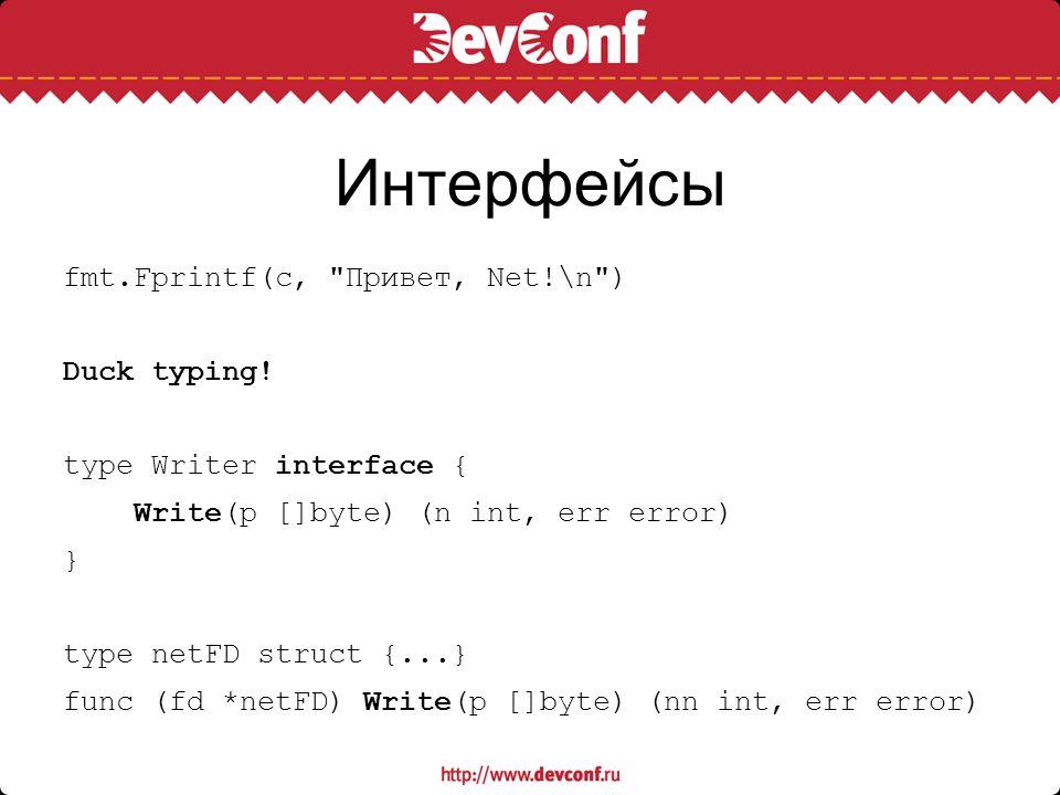Интерфейсы fmt.Fprintf(c,