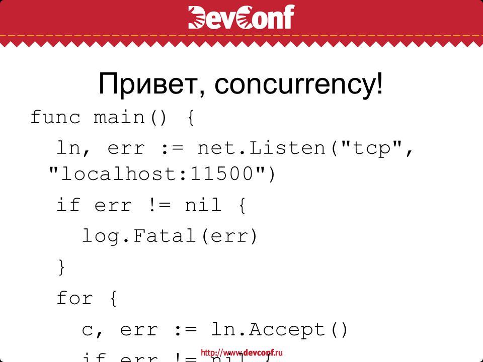 Привет, concurrency! func main() { ln, err := net.Listen(