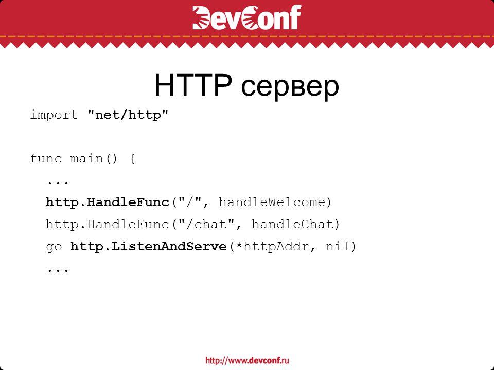 HTTP сервер import