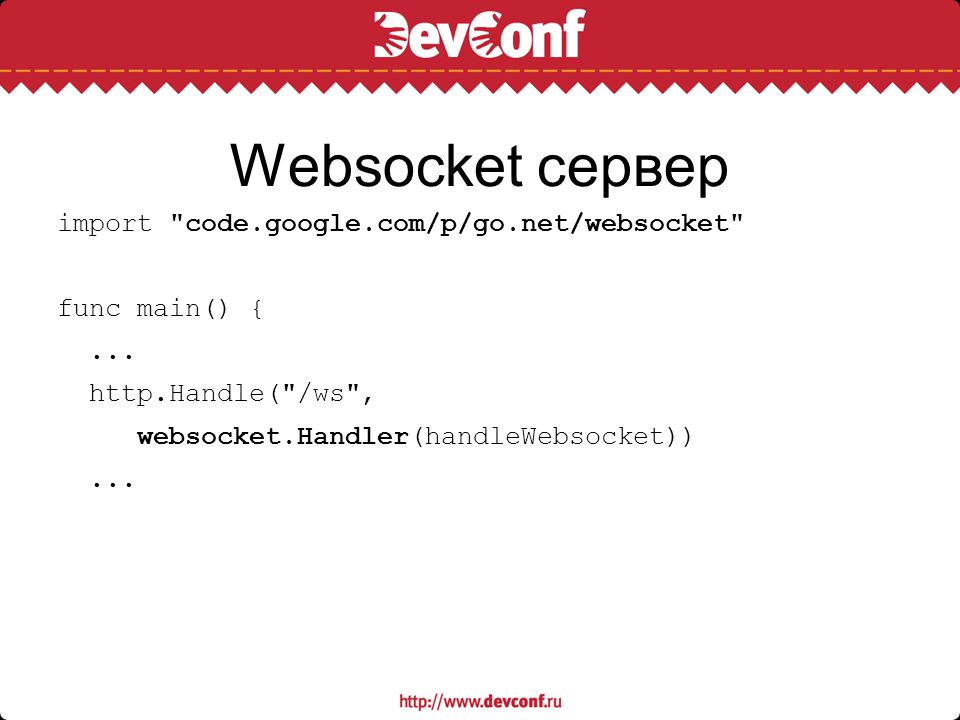 Websocket сервер import