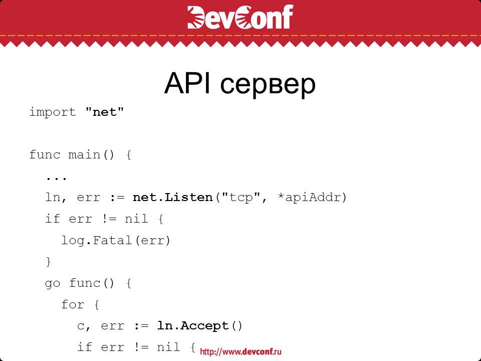 API сервер import