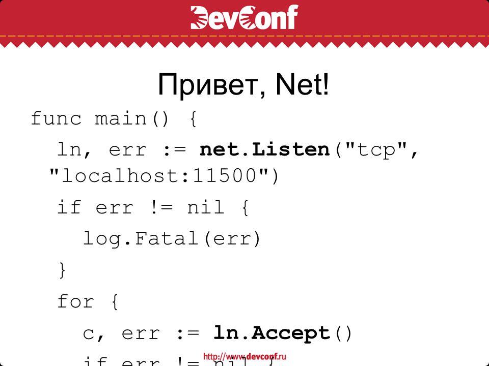 Привет, Net! func main() { ln, err := net.Listen(