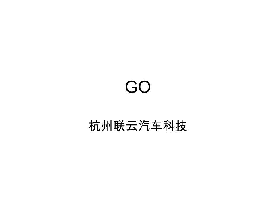 GO 杭州联云汽车科技