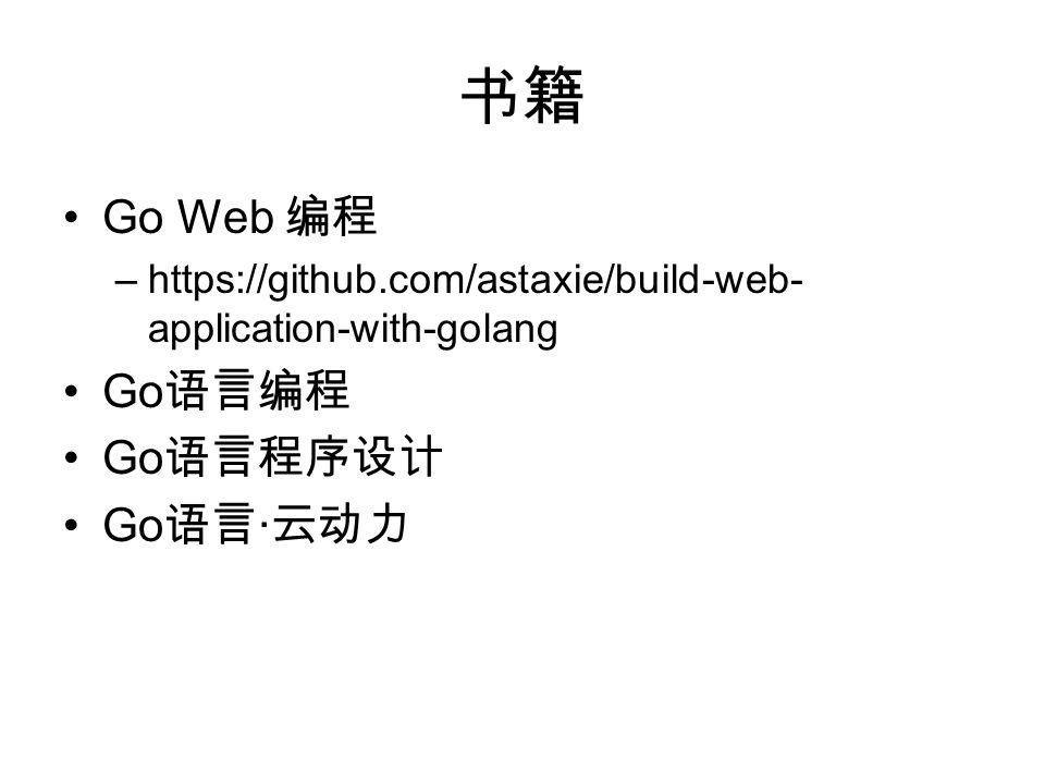 书籍 Go Web 编程 –https://github.com/astaxie/build-web- application-with-golang Go 语言编程 Go 语言程序设计 Go 语言 · 云动力