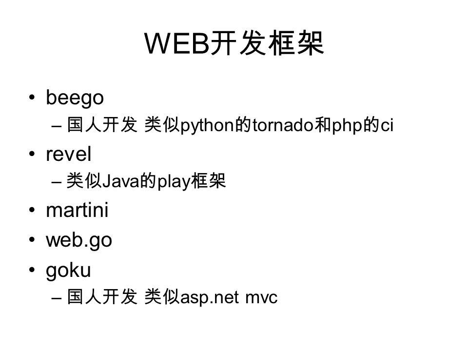 WEB 开发框架 beego – 国人开发 类似 python 的 tornado 和 php 的 ci revel – 类似 Java 的 play 框架 martini web.go goku – 国人开发 类似 asp.net mvc