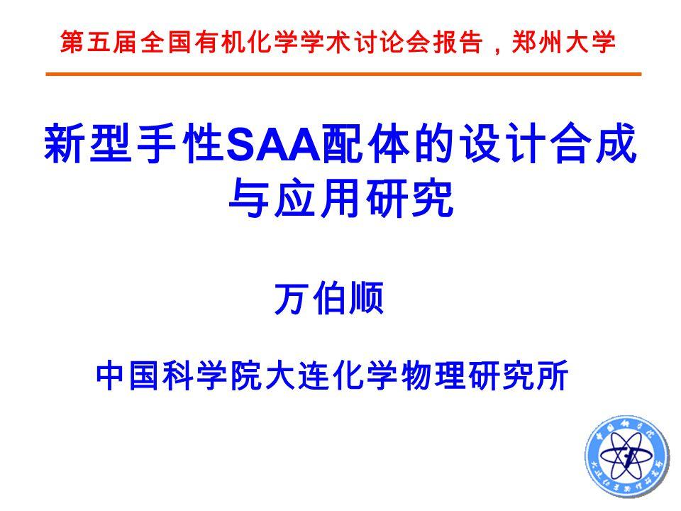 中国科学院大连化学物理研究所 万伯顺 新型手性 SAA 配体的设计合成 与应用研究 第五届全国有机化学学术讨论会报告,郑州大学