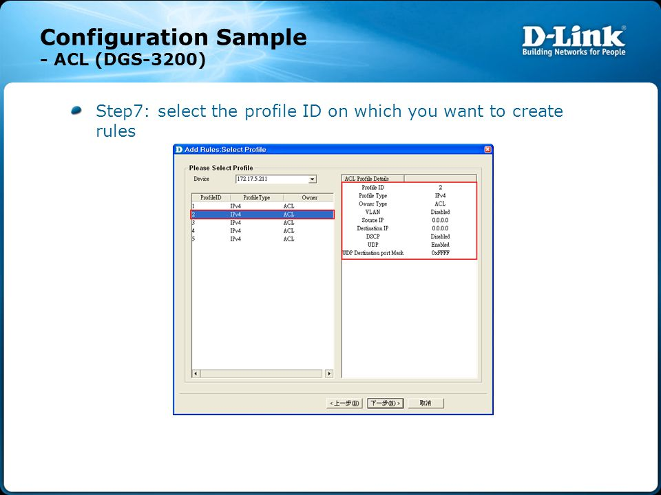 Configuration Sample - ACL (DGS-3200) Step7: select the profile ID on which you want to create rules