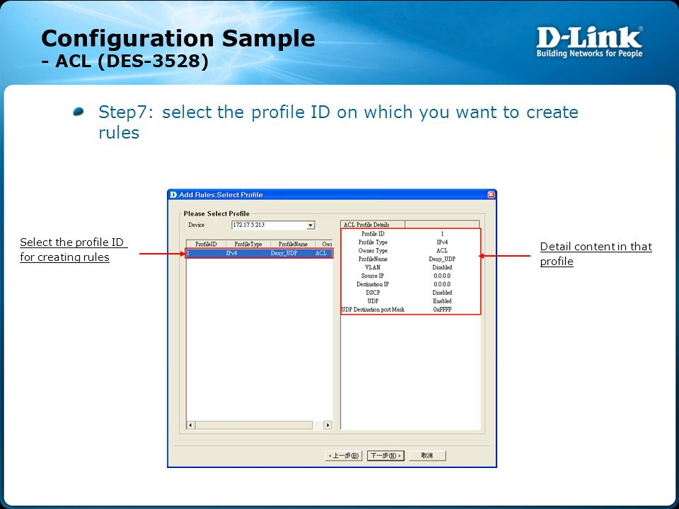 Step7: select the profile ID on which you want to create rules Configuration Sample - ACL (DES-3528) Select the profile ID for creating rules Detail content in that profile