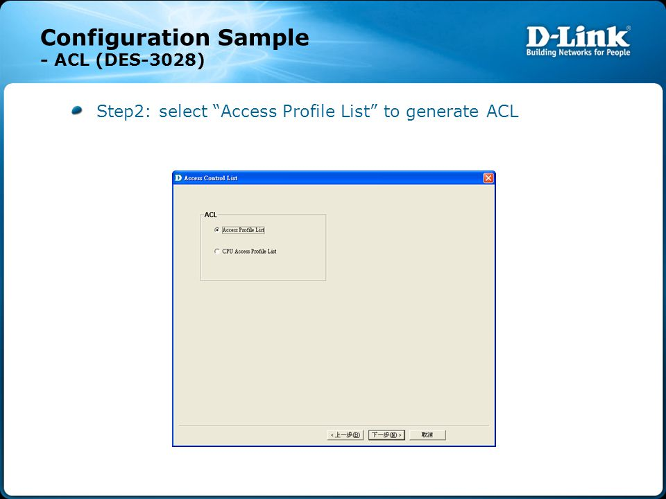 "Configuration Sample - ACL (DES-3028) Step2: select ""Access Profile List"" to generate ACL"