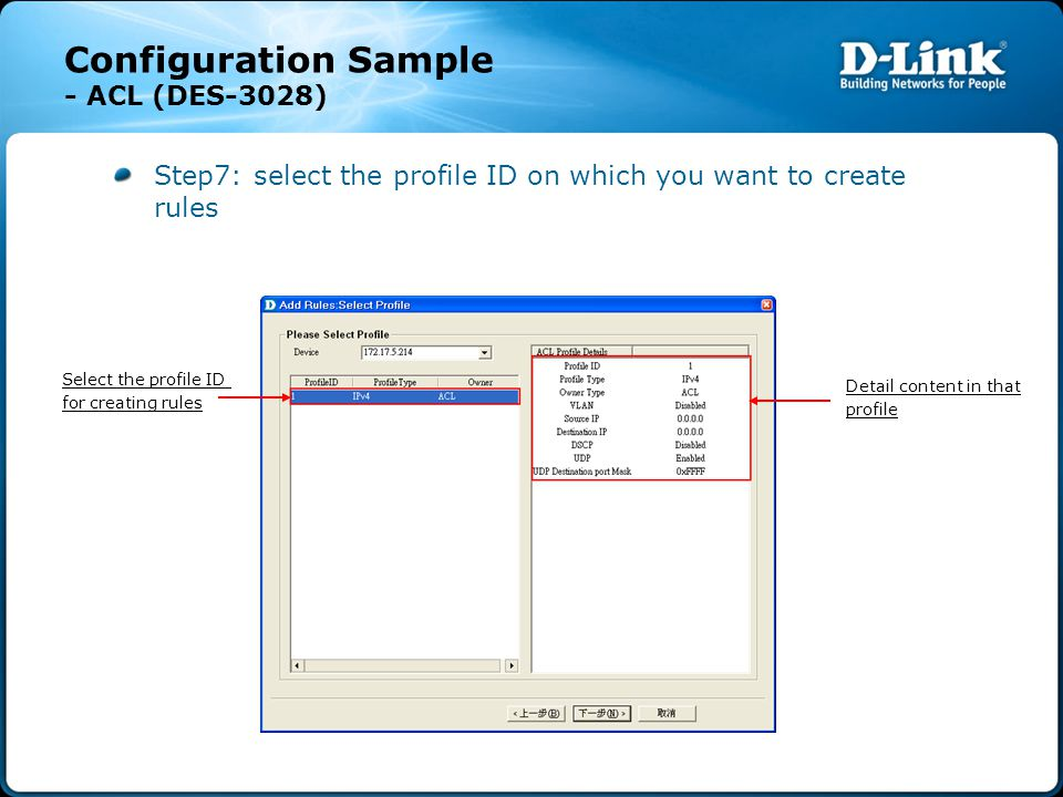 Configuration Sample - ACL (DES-3028) Step7: select the profile ID on which you want to create rules Select the profile ID for creating rules Detail content in that profile