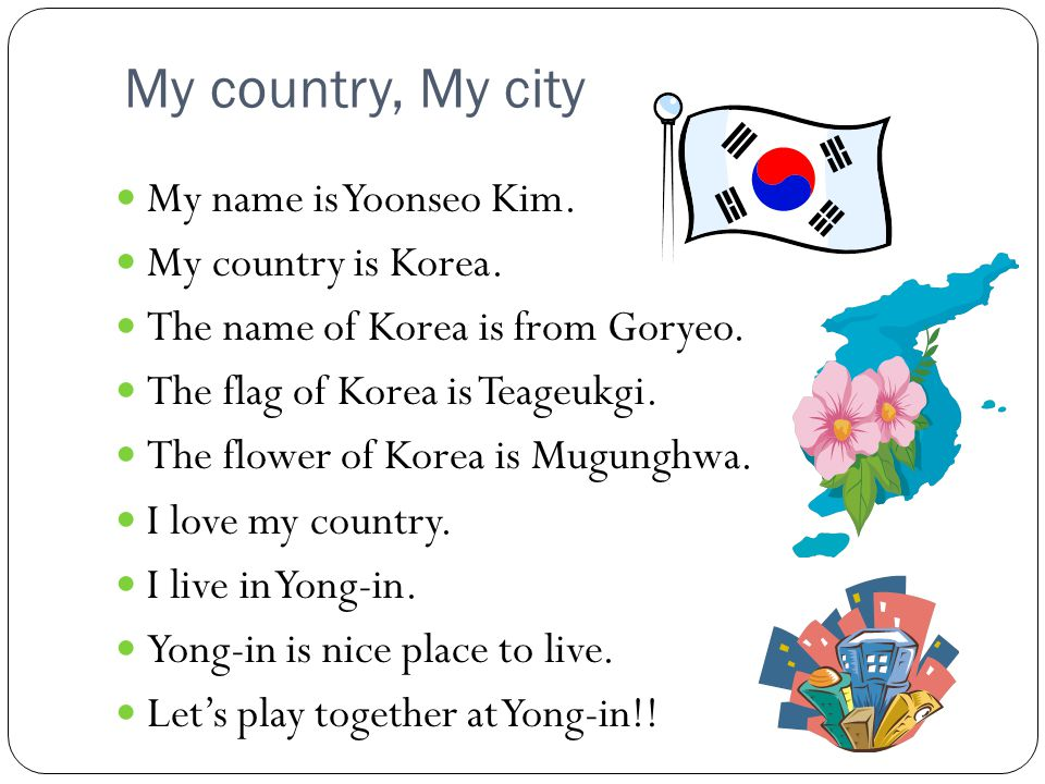 My country, My city My name is Yoonseo Kim. My country is Korea.