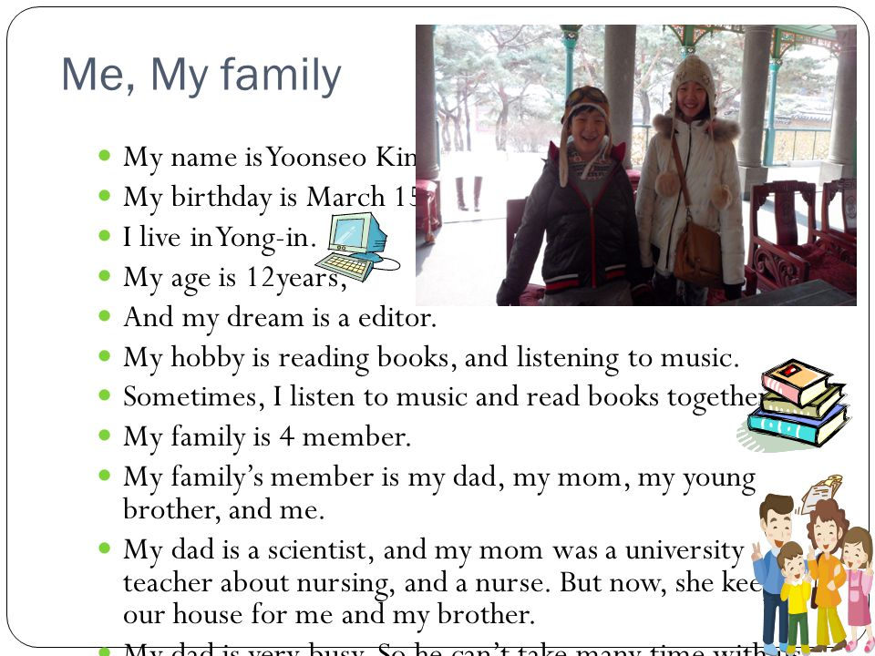 Me, My family My name is Yoonseo Kim. My birthday is March 15 th.