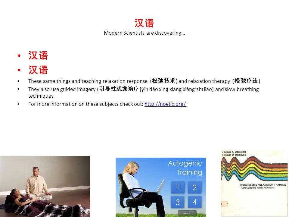 汉语 Modern Scientists are discovering… 汉语 These same things and teaching relaxation response ( 松弛技术 ) and relaxation therapy ( 松弛疗法 ).