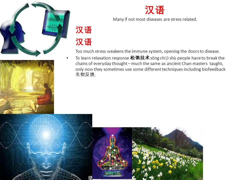 汉语 Many if not most diseases are stress related.