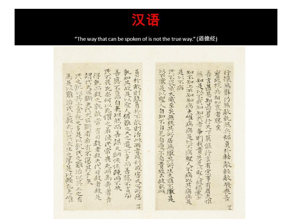汉语 The way that can be spoken of is not the true way. ( 道德经 )
