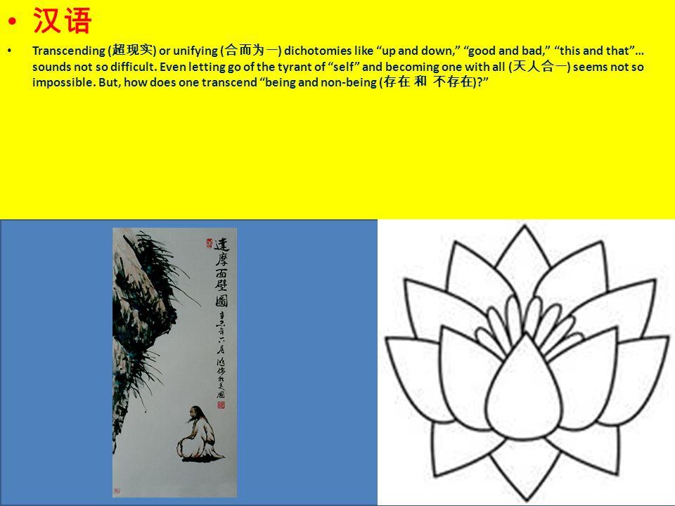 汉语 Transcending ( 超现实 ) or unifying ( 合而为一 ) dichotomies like up and down, good and bad, this and that … sounds not so difficult.