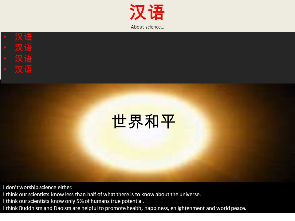 汉语 About science… 汉语 I don't worship science either.