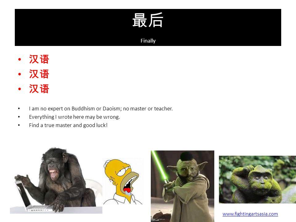 最后 Finally 汉语 I am no expert on Buddhism or Daoism; no master or teacher.