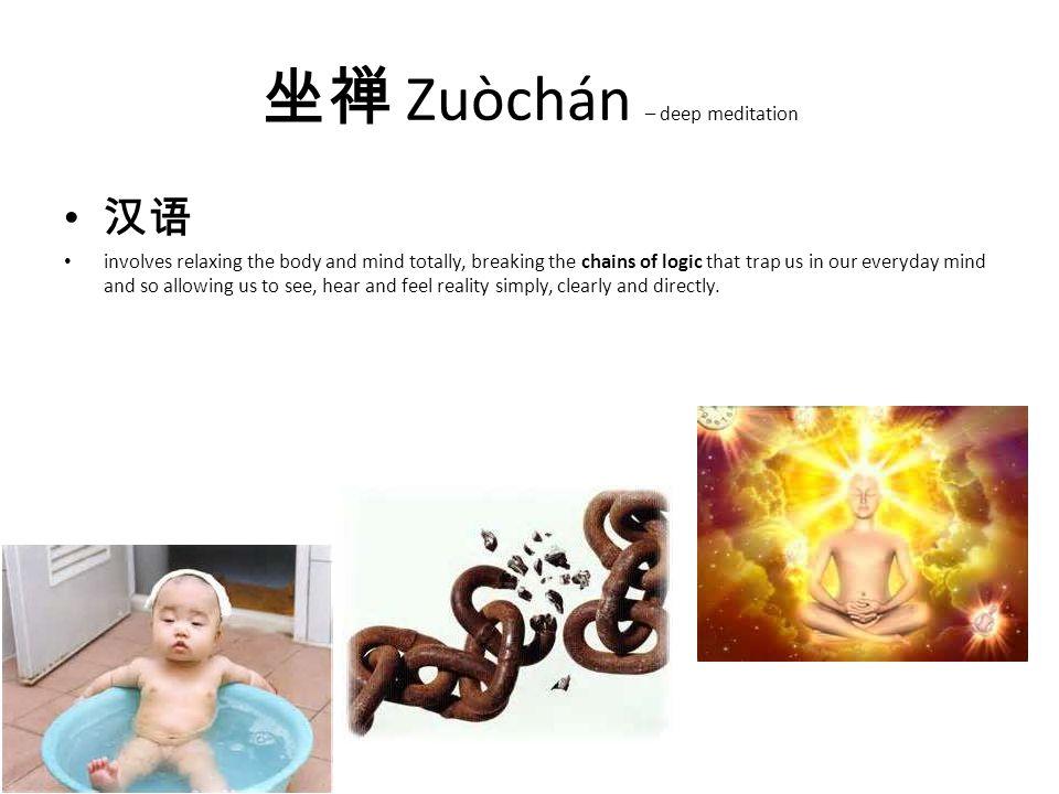 汉语 … Some mistakes… maybe 汉语 I don't think the Buddha wanted to be worshipped ( 盲目崇拜 ) like a God.