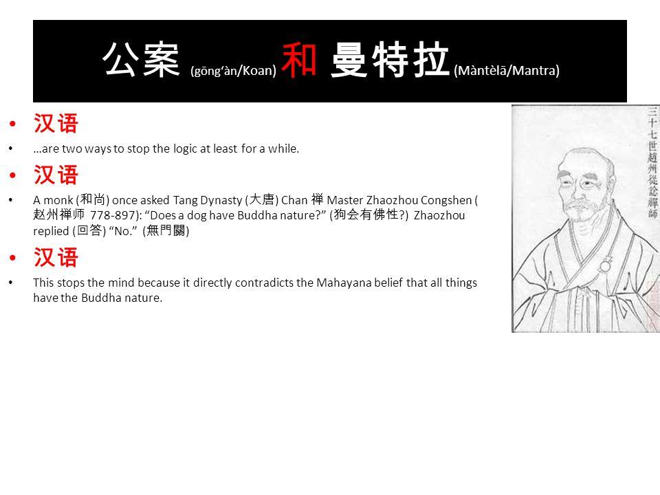 公案 (gōng'àn /Koan) 和 曼特拉 (Màntèlā/Mantra) 汉语 …are two ways to stop the logic at least for a while.