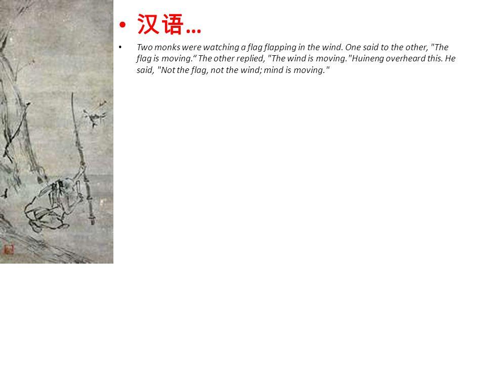 汉语 … Two monks were watching a flag flapping in the wind.