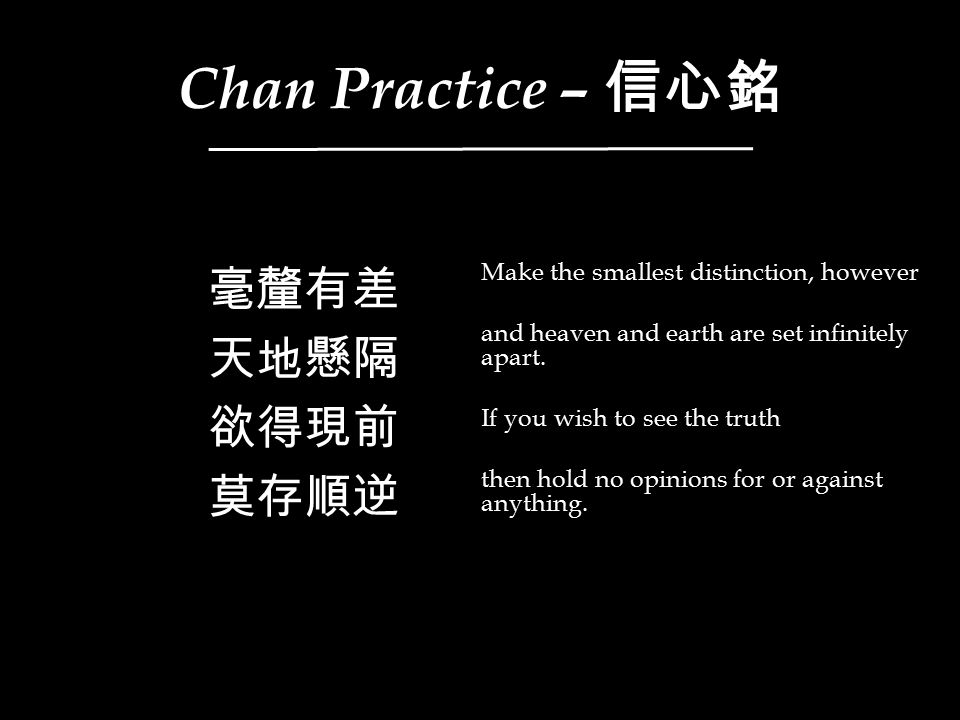 Chan Practice – 信心銘 Make the smallest distinction, however and heaven and earth are set infinitely apart.