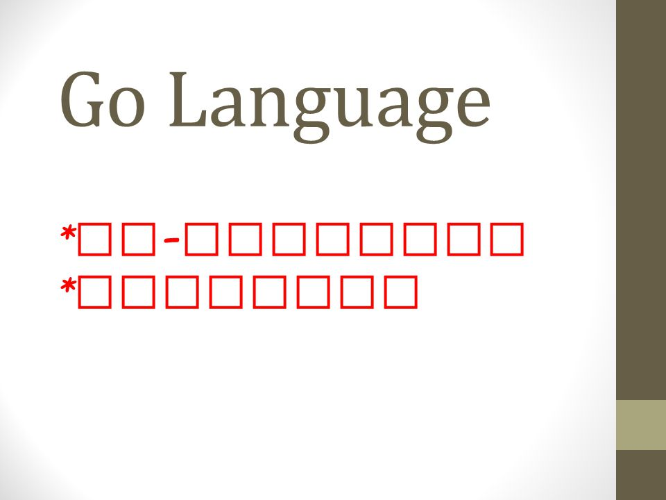 Go Language * Go - Routines * Channels