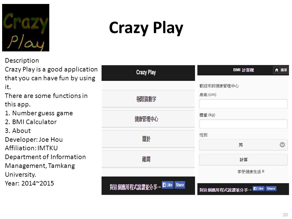 Crazy Play 20 Description Crazy Play is a good application that you can have fun by using it. There are some functions in this app. 1. Number guess ga