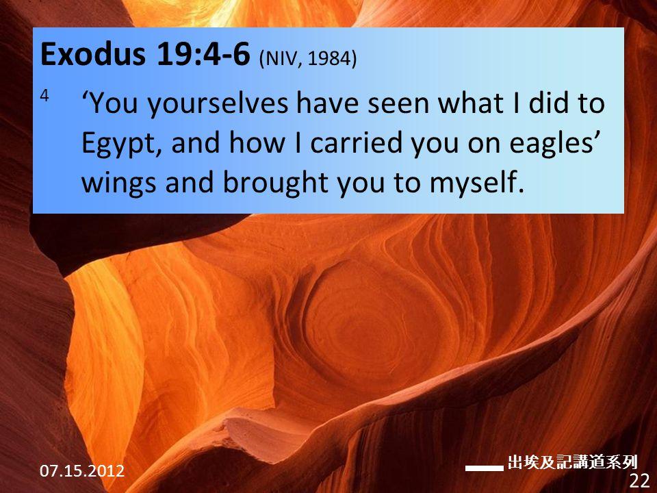 出埃及記講道系列 07.15.2012 22 Exodus 19:4-6 (NIV, 1984) 4 'You yourselves have seen what I did to Egypt, and how I carried you on eagles' wings and brought you to myself.