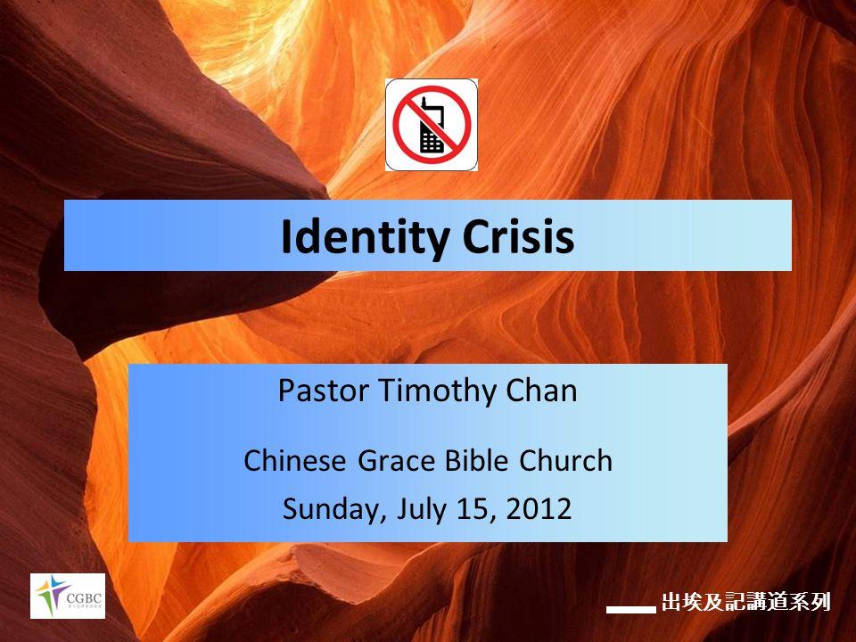 出埃及記講道系列 Identity Crisis Pastor Timothy Chan Chinese Grace Bible Church Sunday, July 15, 2012