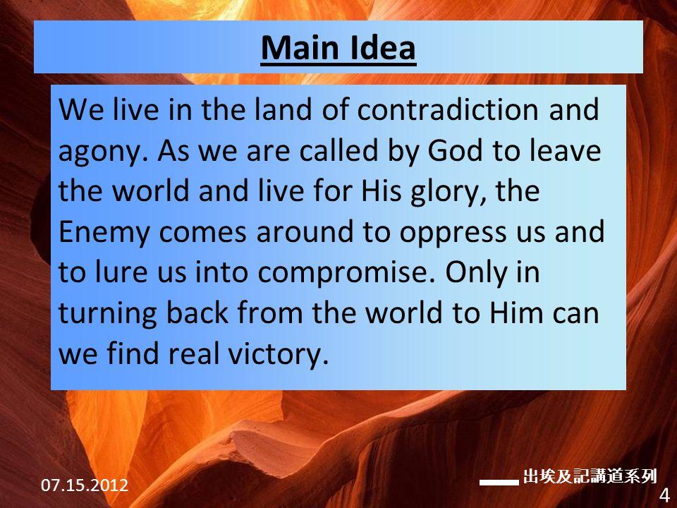 出埃及記講道系列 07.15.2012 4 Main Idea We live in the land of contradiction and agony.