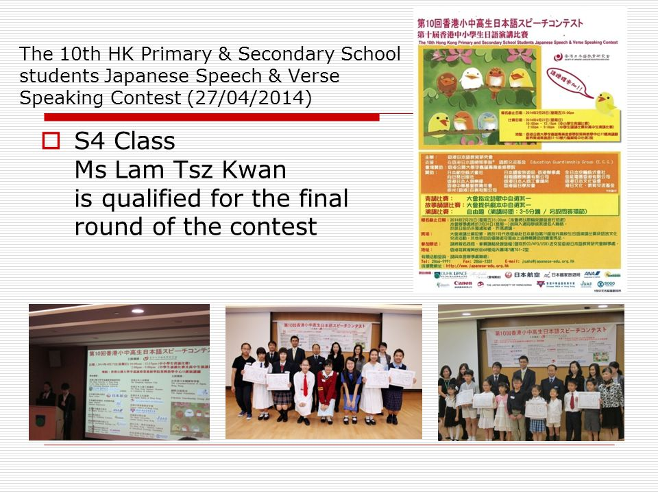  S4 Class Ms Lam Tsz Kwan is qualified for the final round of the contest The 10th HK Primary & Secondary School students Japanese Speech & Verse Speaking Contest (27/04/2014)