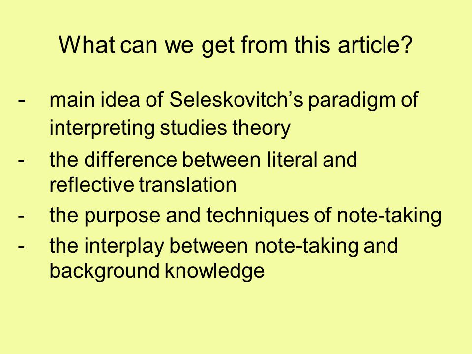 What can we get from this article? - main idea of Seleskovitch's paradigm of interpreting studies theory -the difference between literal and reflectiv
