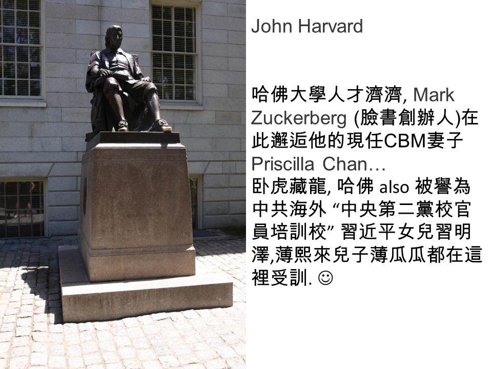 Harvard Campus, 哈佛大學