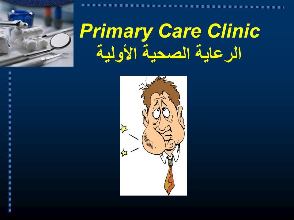Primary Care Clinic الرعاية الصحية الأولية