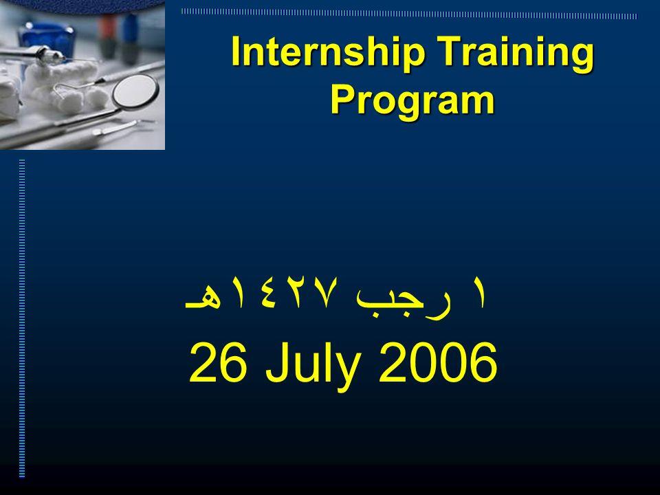 ١ رجب ۱٤۲٧هـ 26 July 2006 Internship Training Program