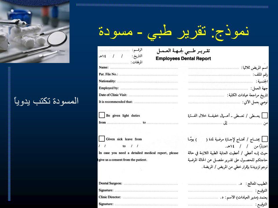 نموذج: تقرير طبي - مسودة المسودة تكتب يدوياً