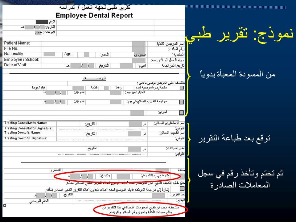 نموذج: تقرير طبي من المسودة المعبأة يدوياً توقع بعد طباعة التقرير ثم تختم وتأخذ رقم في سجل المعاملات الصادرة